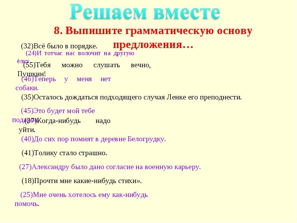 8. Выпишите грамматическую основу предложения… (46)Теперь у меня нет собаки....