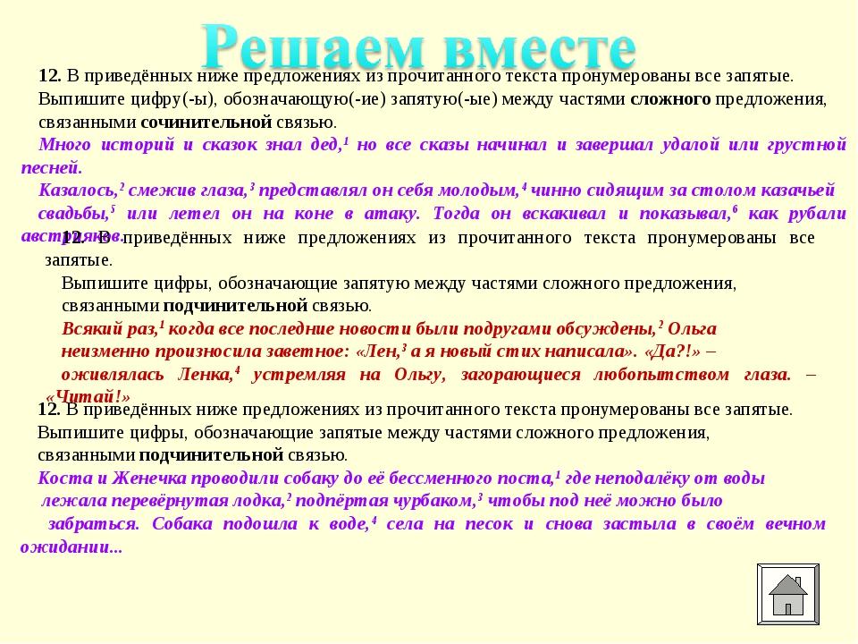 12. В приведённых ниже предложениях из прочитанного текста пронумерованы все...