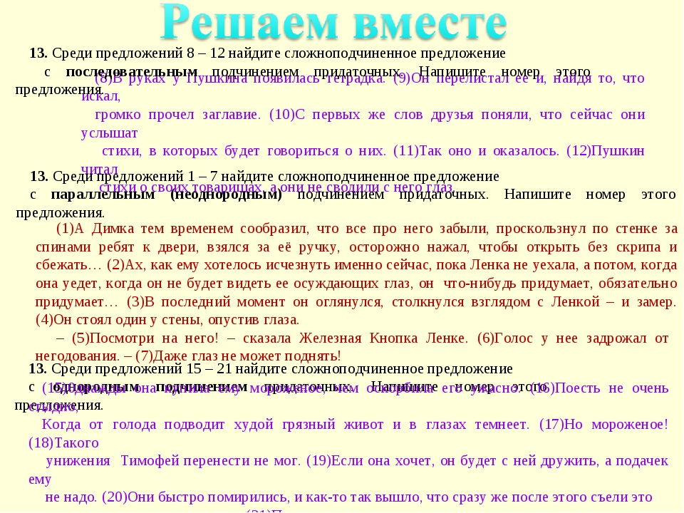 (8)В руках у Пушкина появилась тетрадка. (9)Он перелистал ее и, найдя то, что...