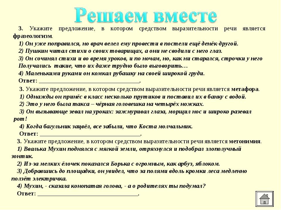 3. Укажите предложение, в котором средством выразительности речи является фра...