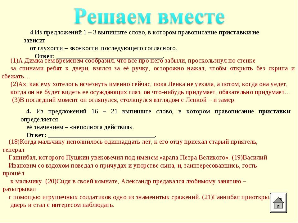 Из предложений 1 – 3 выпишите слово, в котором правописание приставки не зави...