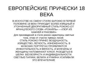 ЕВРОПЕЙСКИЕ ПРИЧЕСКИ 18 ВЕКА В ИСКУССТВЕ НА СМЕНУ СТИЛЮ БАРОККО В ПЕРВОЙ ПОЛО