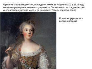 Королева Мария Лещинская, вышедшая замуж за Людовика XV в 1925 году несколько