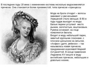 В последние годы 18 века с изменением костюма несколько видоизменяется причес