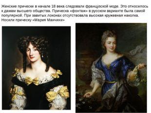 Женские прически в начале 18 века следовали французской моде. Это относилось