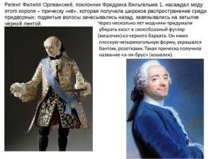 Регент Филипп Орлеанский, поклонник Фридриха Вильгельма 1, насаждал моду этог