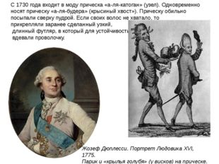 С 1730 года входит в моду прическа «а-ля-катоган» (узел). Одновременно носят
