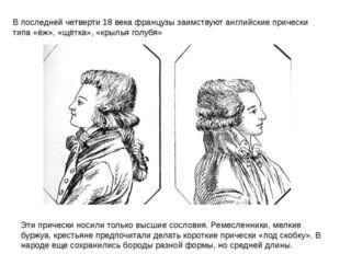 В последней четверти 18 века французы заимствуют английские прически типа «ёж