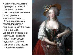 Женские прически во Франции в первой половине 18 века продолжали оставаться г