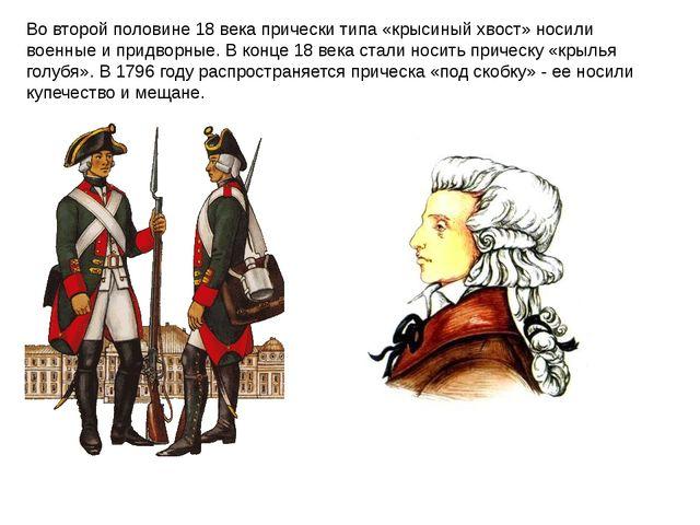 Во второй половине 18 века прически типа «крысиный хвост» носили военные и пр...