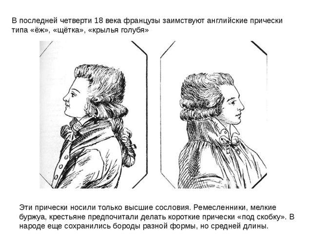 В последней четверти 18 века французы заимствуют английские прически типа «ёж...