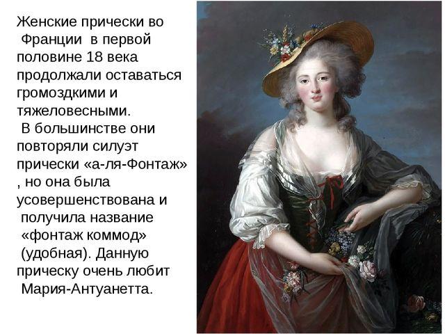 Женские прически во Франции в первой половине 18 века продолжали оставаться г...