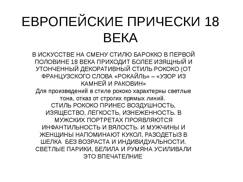 ЕВРОПЕЙСКИЕ ПРИЧЕСКИ 18 ВЕКА В ИСКУССТВЕ НА СМЕНУ СТИЛЮ БАРОККО В ПЕРВОЙ ПОЛО...