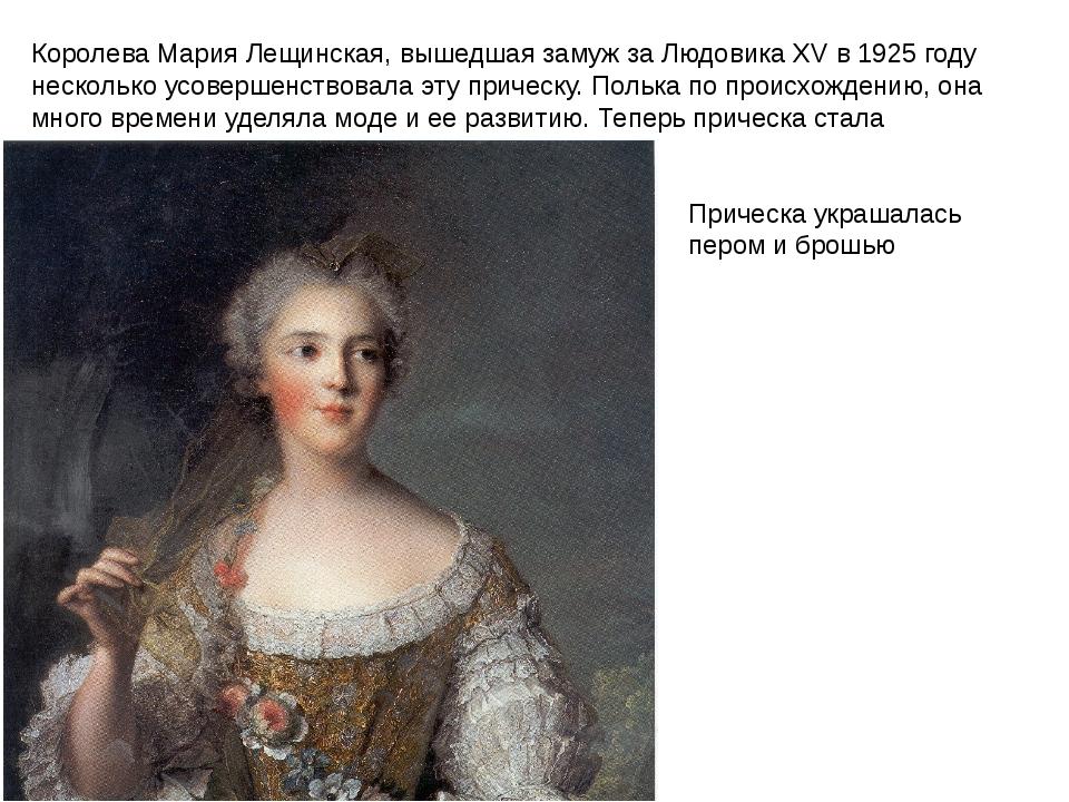 Королева Мария Лещинская, вышедшая замуж за Людовика XV в 1925 году несколько...
