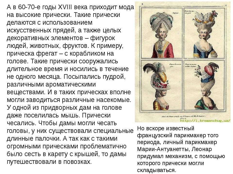 А в 60-70-е годы XVIII века приходит мода на высокие прически. Такие прически...