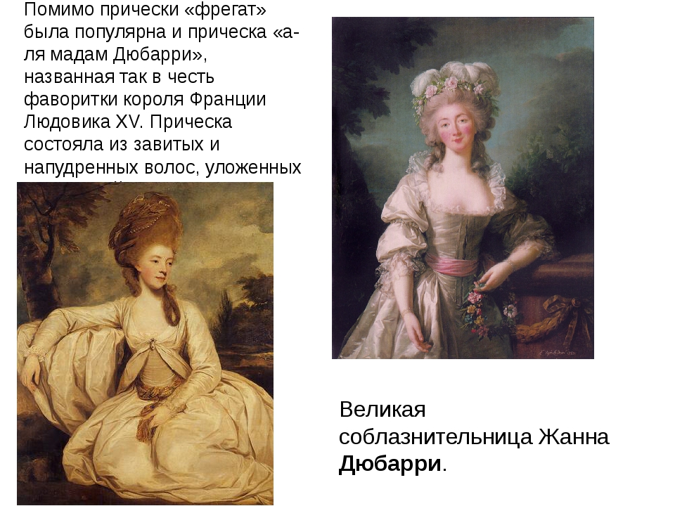 Помимо прически «фрегат» была популярна и прическа «а-ля мадам Дюбарри», назв...
