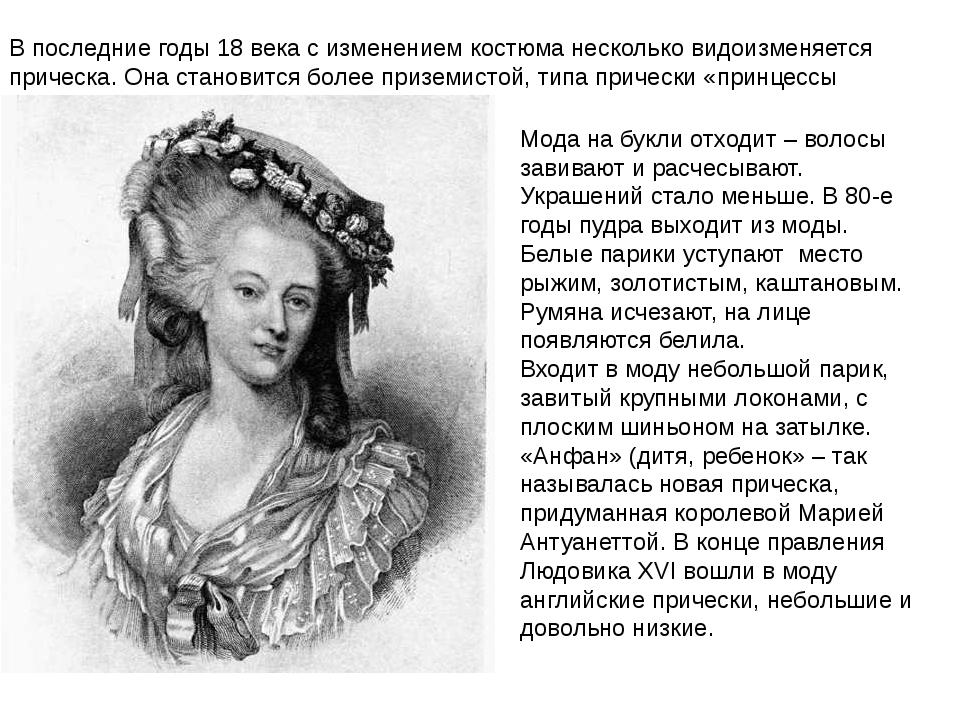 В последние годы 18 века с изменением костюма несколько видоизменяется причес...