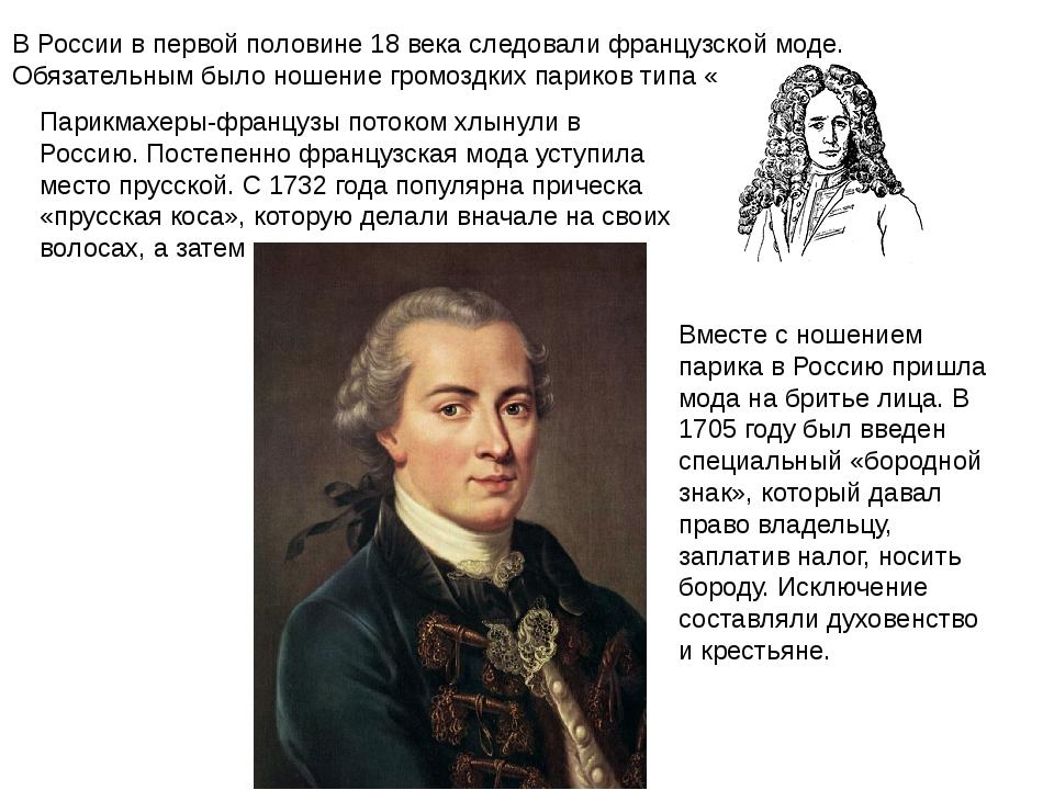 В России в первой половине 18 века следовали французской моде. Обязательным б...