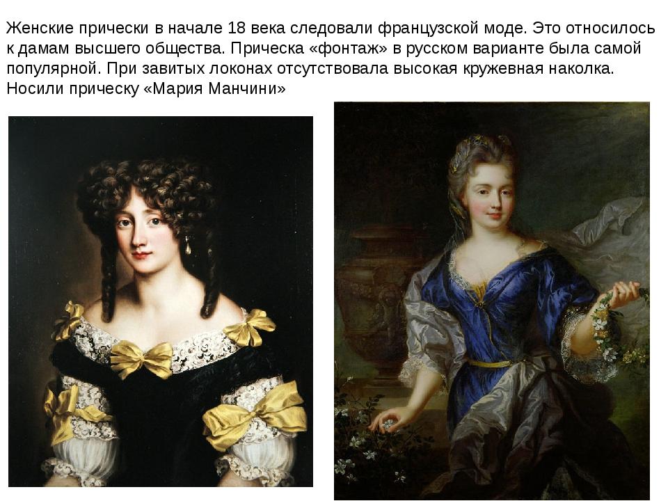 Женские прически в начале 18 века следовали французской моде. Это относилось...