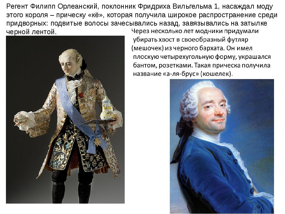 Регент Филипп Орлеанский, поклонник Фридриха Вильгельма 1, насаждал моду этог...