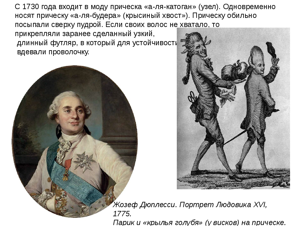 С 1730 года входит в моду прическа «а-ля-катоган» (узел). Одновременно носят...