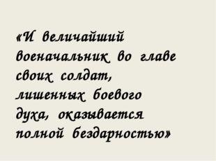 «И величайший военачальник во главе своих солдат, лишенных боевого духа, оказ