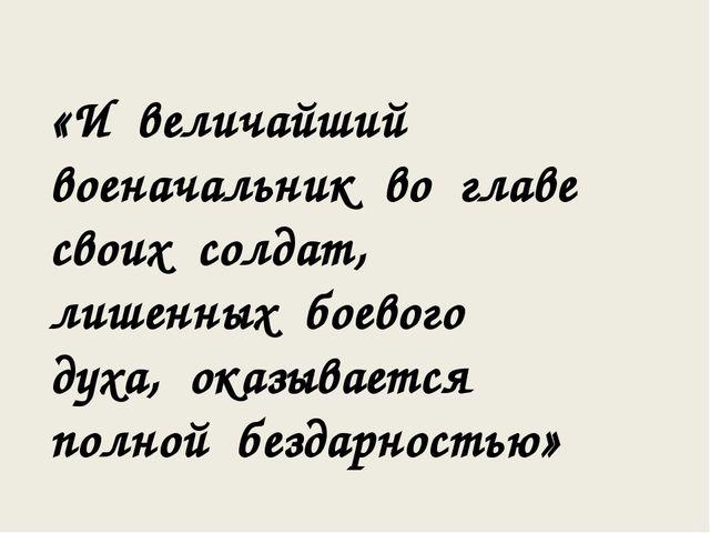 «И величайший военачальник во главе своих солдат, лишенных боевого духа, оказ...