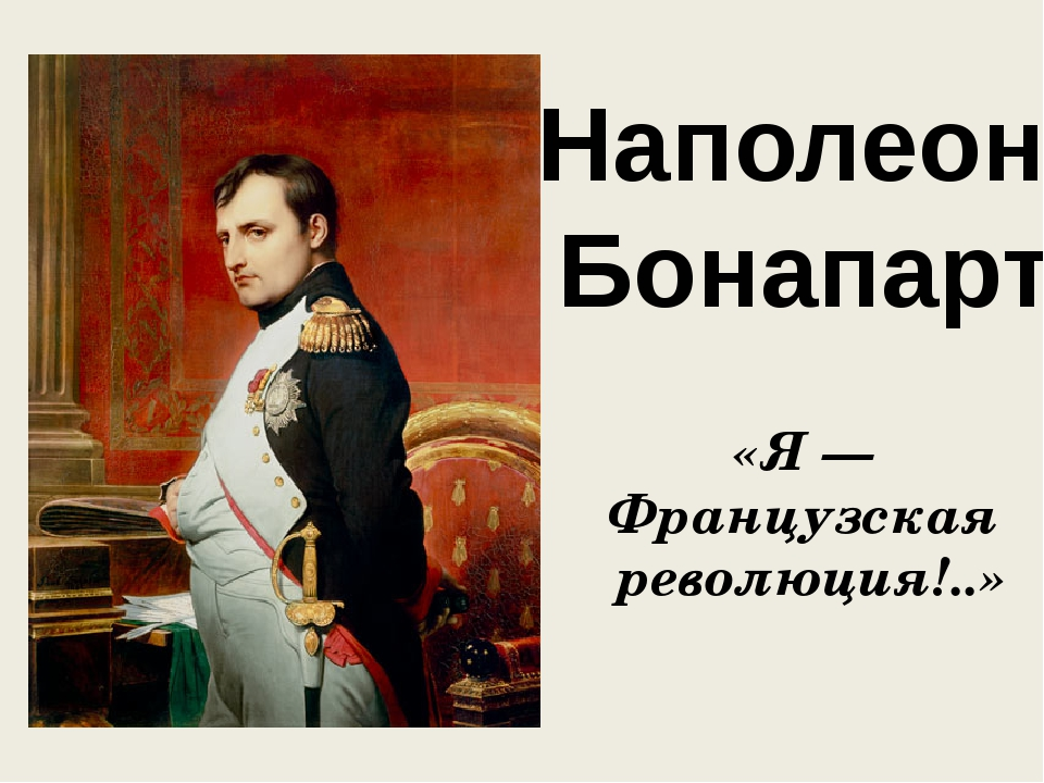 Наполеон Бонапарт «Я — Французская революция!..»
