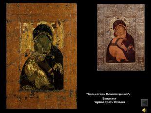 """""""Богоматерь Владимирская"""", Византия Первая треть XII века"""