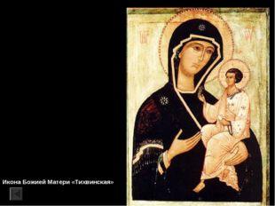 Икона Божией Матери «Тихвинская»