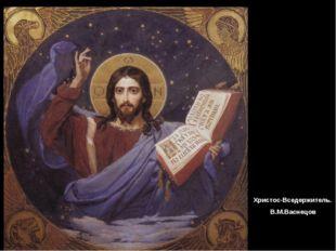 Христос-Вседержитель. В.М.Васнецов
