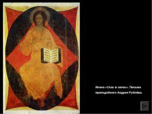 Икона «Спас в силах». Письма преподобного Андрея Рублёва.
