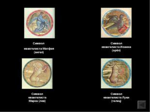 Символ евангелиста Марка (лев) Символ евангелиста Иоанна (орёл) Символ еванге