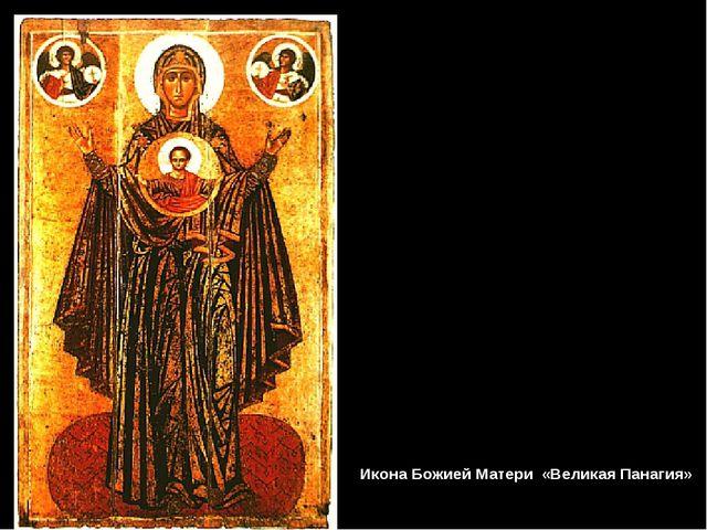 Икона Божией Матери «Великая Панагия»