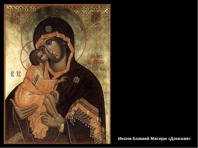 Икона Божией Матери «Донская»