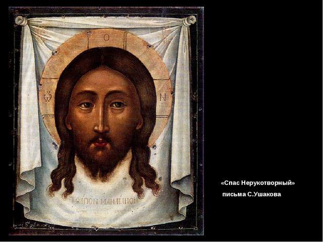 «Спас Нерукотворный» письма С.Ушакова