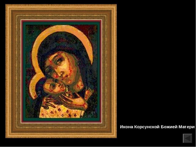 Икона Корсунской Божией Матери