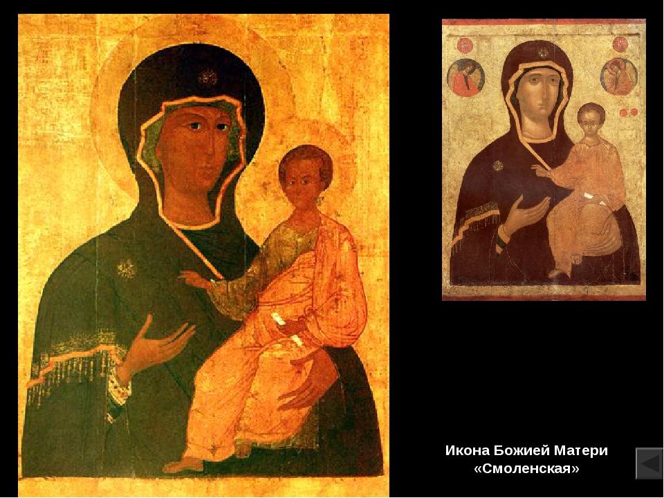 Икона Божией Матери «Смоленская»