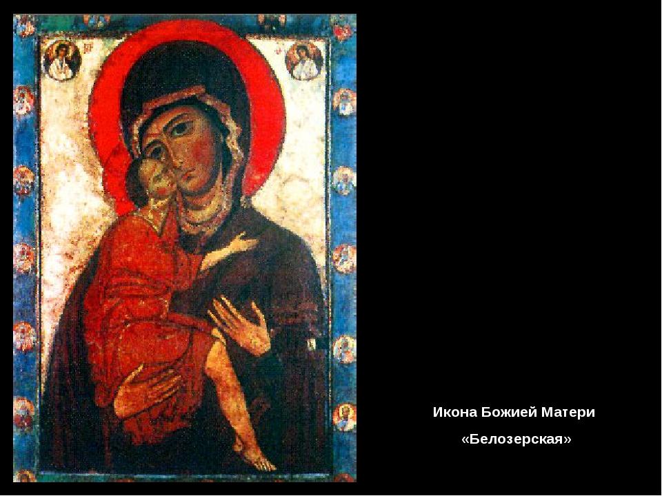 Икона Божией Матери «Белозерская»