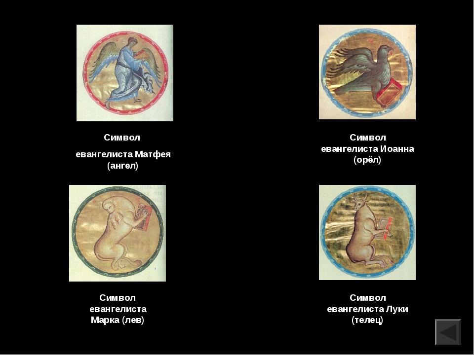 Символ евангелиста Марка (лев) Символ евангелиста Иоанна (орёл) Символ еванге...