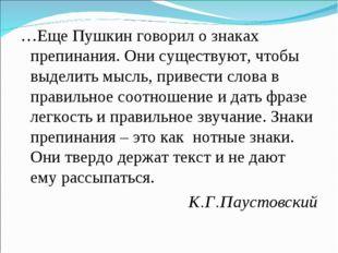 …Еще Пушкин говорил о знаках препинания. Они существуют, чтобы выделить мысль