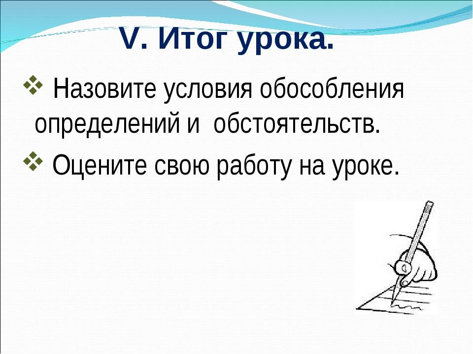 V. Итог урока. Назовите условия обособления определений и обстоятельств. Оцен...