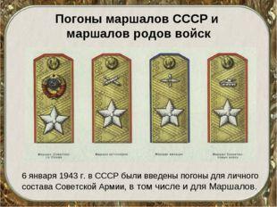 Погоны маршалов СССР и маршалов родов войск 6 января 1943 г. в СССР были введ