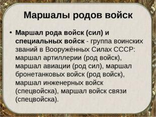 Маршалы родов войск Маршал рода войск (сил) и специальных войск- группа воин
