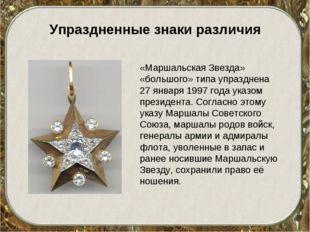 Упраздненные знаки различия «Маршальская Звезда» «большого» типа упразднена 2