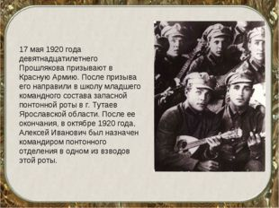 17 мая 1920 года девятнадцатилетнего Прошлякова призывают в Красную Армию. По