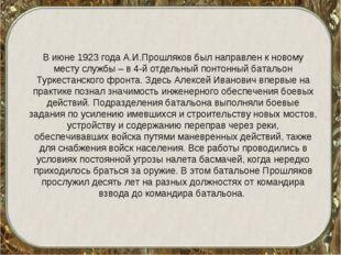В июне 1923 года А.И.Прошляков был направлен к новому месту службы – в 4-й от