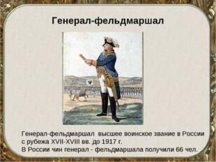 Генерал-фельдмаршал Генерал-фельдмаршал высшее воинское звание в России с ру