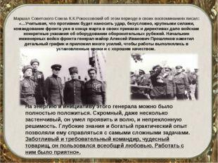 Маршал Советского Союза К.К.Рокоссовский об этом периоде в своих воспоминания