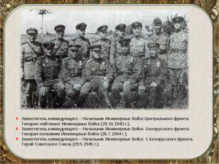 Заместитель командующего – Начальник Инженерных Войск Центрального фронта. Г
